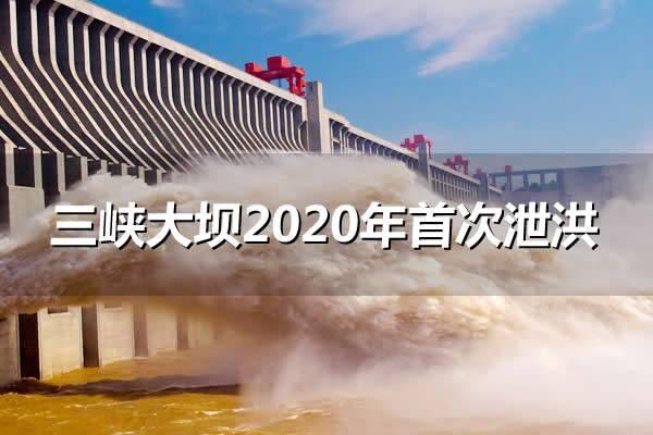 三峡大坝2020年首次泄洪 (1669播放)