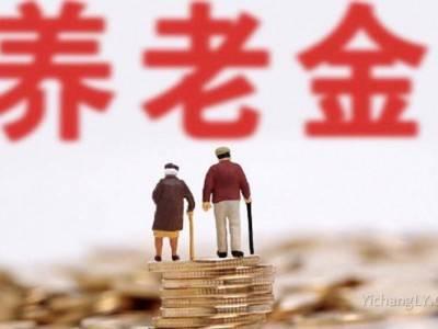 31省份养老金已全部上涨,31个省养老金排名