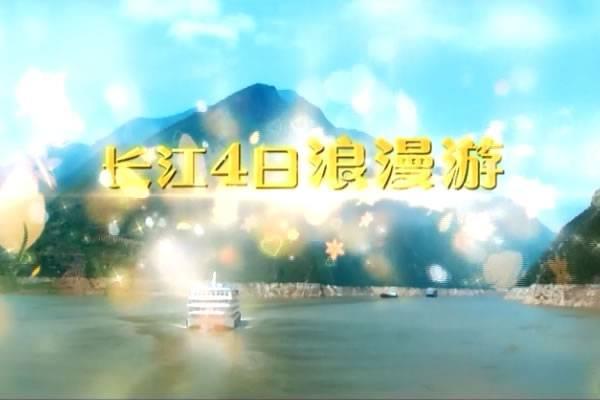 长江黄金系列游船畅游攻略 (121播放)