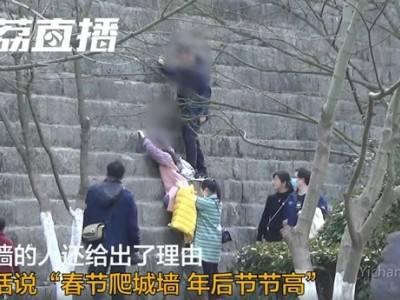 南京游客为讨彩头不顾劝阻爬城墙?竟然是误解了俗语!