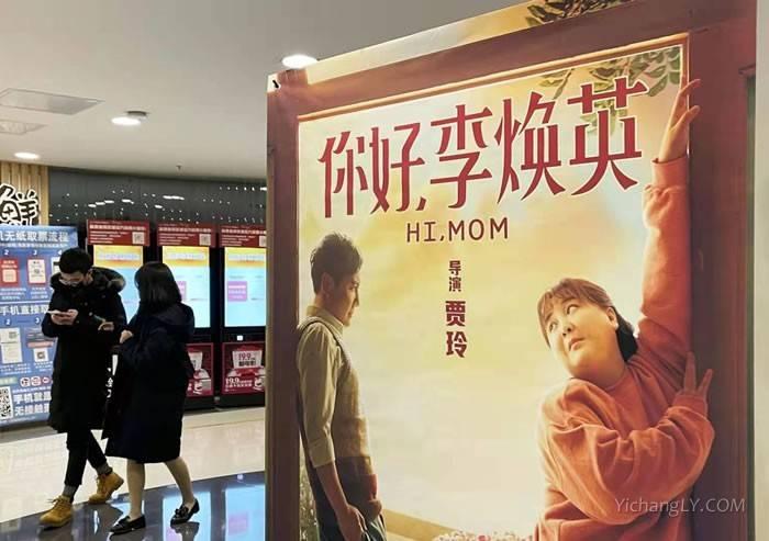 《你好,李焕英》影院海报宣传