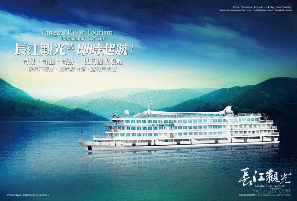 宜昌到重庆二日游游船预订