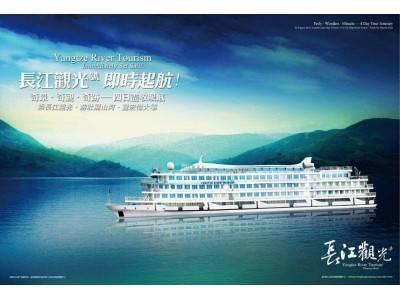 长江三峡全景二日游 宜昌到重庆二日游船票预订 阳光下的长江三峡 长江观光号