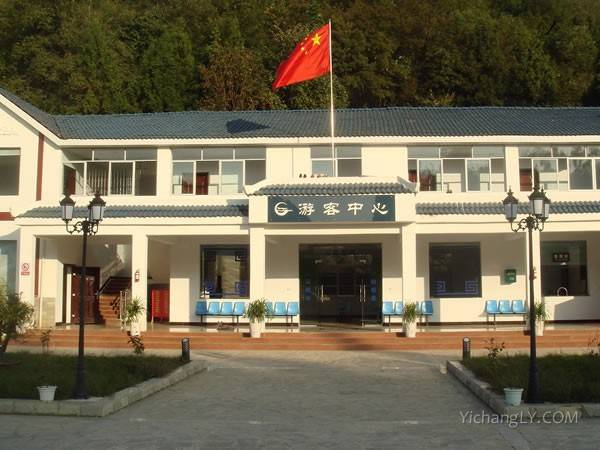 利川龙船水乡游客服务中心