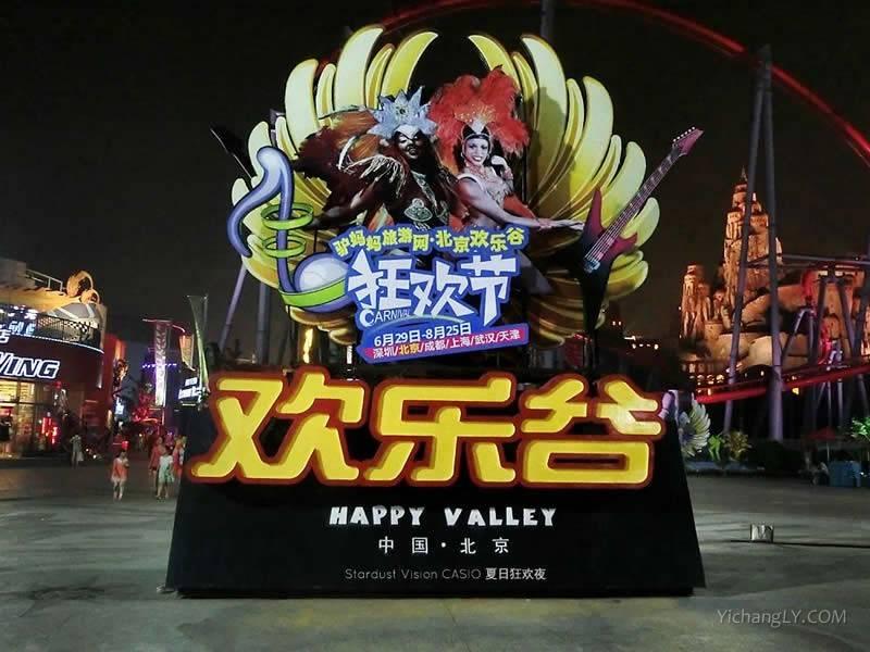 北京欢乐谷1