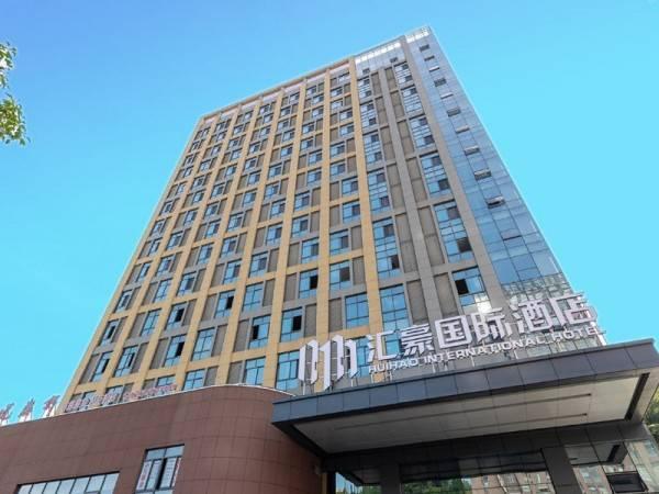 宜昌汇豪国际酒店