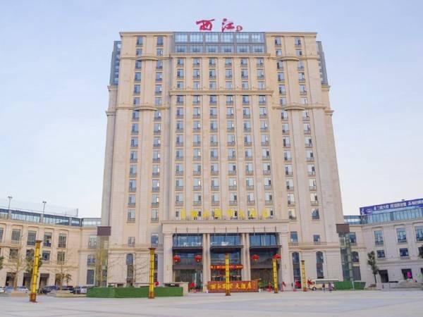秭归西江国际大酒店
