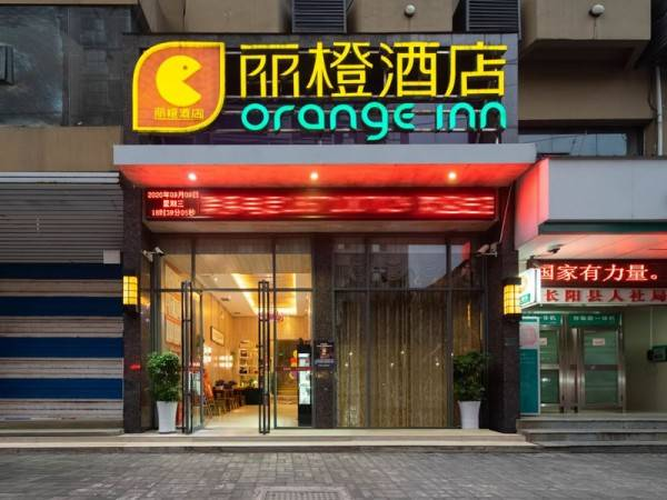 丽橙酒店(长阳清江画廊店)