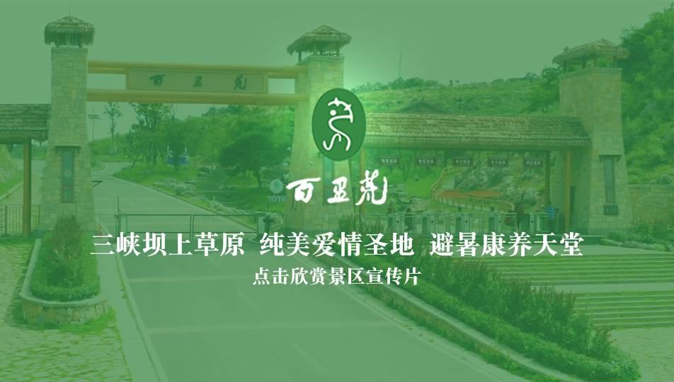 百里荒景点宣传片 (749播放)